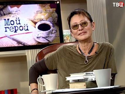 Мой герой. Ирина Хакамада
