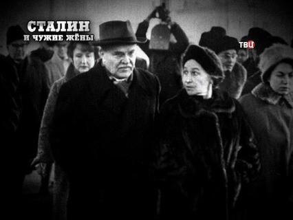 """Хроники московского быта. """"Сталин и чужие жёны"""""""