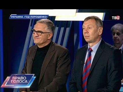 ПГ Украина. Год Порошенко Часть 2-я