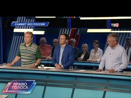 """""""Саммит без России"""""""
