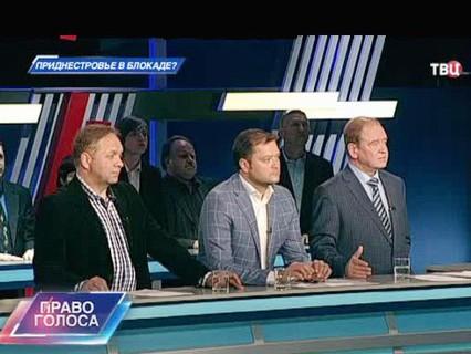 """Право голоса. """"Приднестровье в блокаде?"""""""