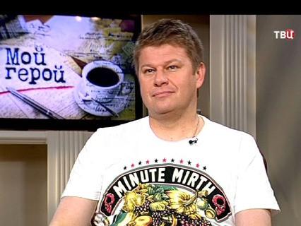 Мой герой. Анонс. Дмитрий Губерниев
