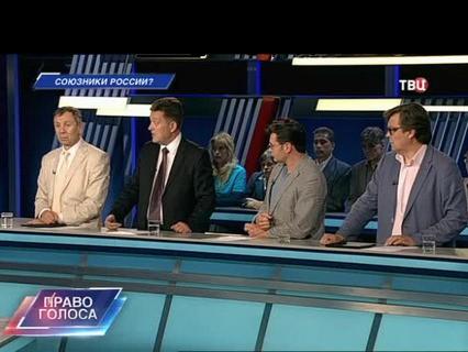 """""""Союзники России?"""""""