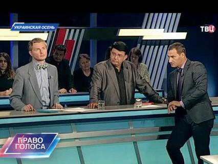 """Право голоса. """"Украинская осень"""". Часть 2-я"""