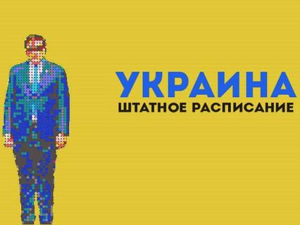 """Линия защиты. Анонс. """"Украина. Штатное расписание"""""""