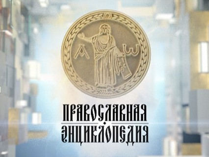 Православная энциклопедия (ТВЦ, 01.03.2003)