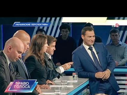 """Право голоса. """"Украинские перспективы"""""""