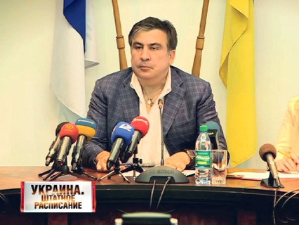 """""""Украина. Штатное расписание"""""""
