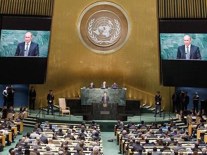 Владимир Путин выступил на Генассамблее ООН