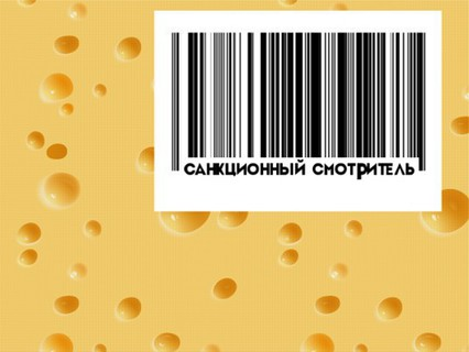 """Линия защиты. Анонс. """"Санкционный смотритель"""""""
