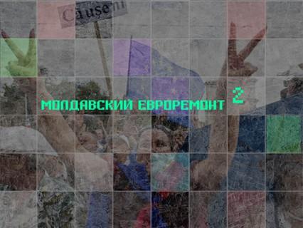 """Линия защиты. Анонс. """"Молдавский евроремонт - 2"""""""