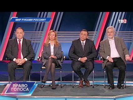 """Право голоса. """"Мир руками России?"""""""