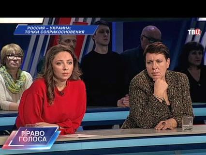 """""""Россия - Украина: точки соприкосновения"""""""