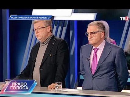 """Право голоса. """"Политическая карта будущего"""""""