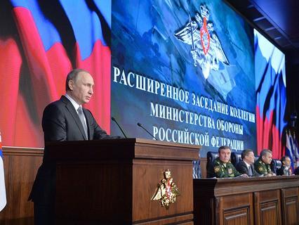 Владимир Путин выступил на коллегии Минобороны