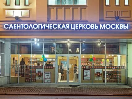 Саентологическая церковь Москвы