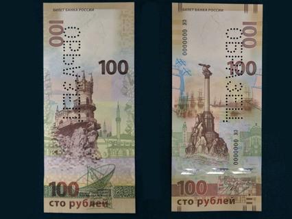 Банкнота номиналом 100 рублей, посвященная Крыму и Севастополю