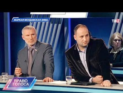 """Право голоса. """"Жаркая молдавская зима"""""""