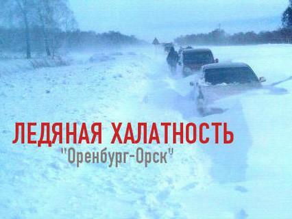 """Линия защиты. Анонс. """"Ледяная халатность. """"Оренбург-Орск"""""""
