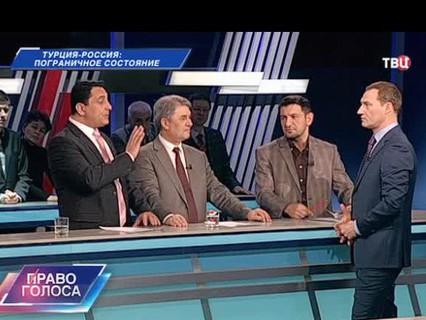 """Право голоса. """"Турция - Россия: пограничное состояние"""""""