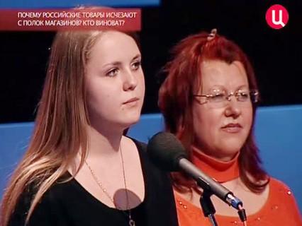 """Право голоса. """"Почему российские товары исчезают с полок магазинов? Кто виноват?"""""""