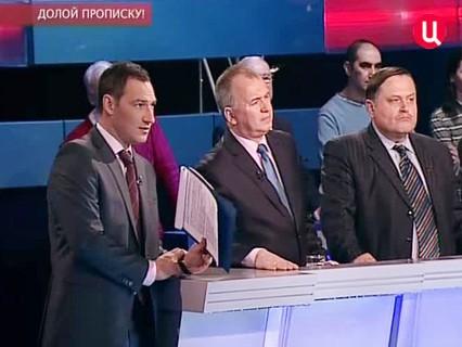 """Право голоса. """"Долой прописку!"""""""