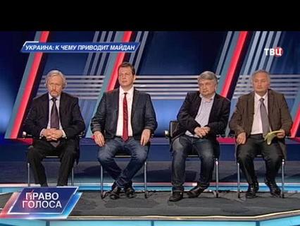"""Украина: к чему приводит Майдан"""