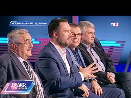 "Право голоса. ""Украина: кризис доверия"""