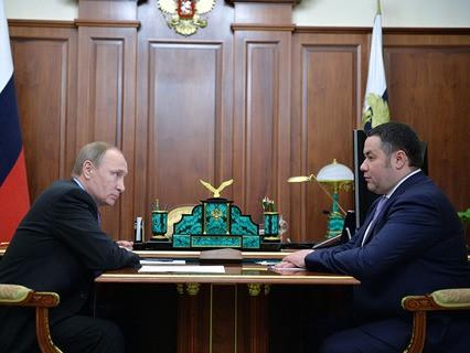 Владимир Путин и исполняющий обязанности губернатора Тверской области Игорь Руденя