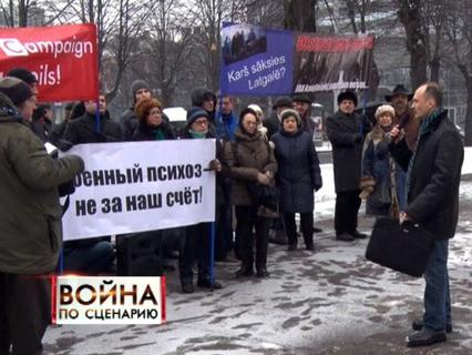 """""""Война по сценарию"""""""