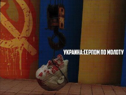 """Линия защиты. Анонс. """"Украина: серпом по молоту"""""""