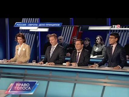 """Россия - Европа: дело принципов"""