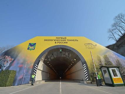 Первый экологический тоннель в России
