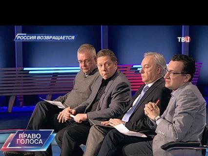 """""""Россия возвращается"""""""