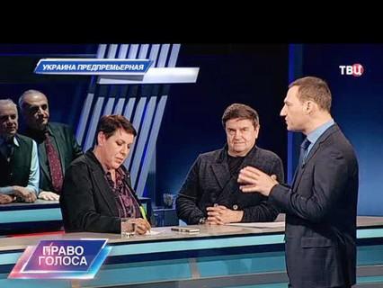 """Право голоса. """"Украина предпремьерная"""""""