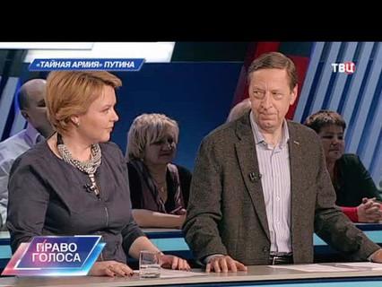 "Право голоса. ""Тайная армия"" Путина"""
