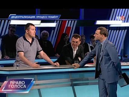 """""""Децентрализация: процесс пошёл?"""""""