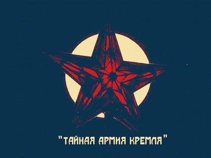 """Линия защиты. Анонс. """"Тайная армия Кремля"""""""