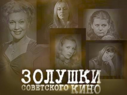 Золушки советского кино