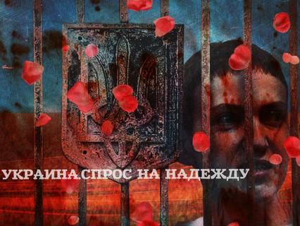 """Линия защиты. Анонс. """"Украина. Спрос на Надежду"""""""