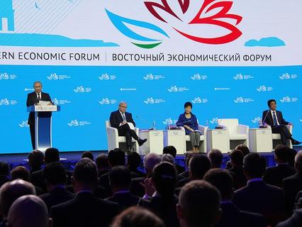 Владимир Путин выступил на пленарном заседаниина Восточного экономического форума