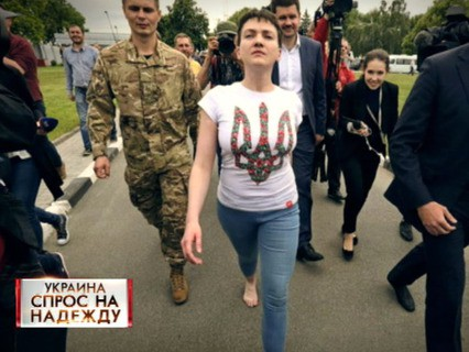 """""""Украина. Спрос на Надежду"""""""