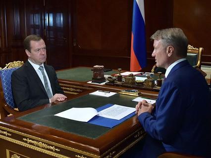 Дмитрий Медведев и председатель правления Сбербанка Герман Греф