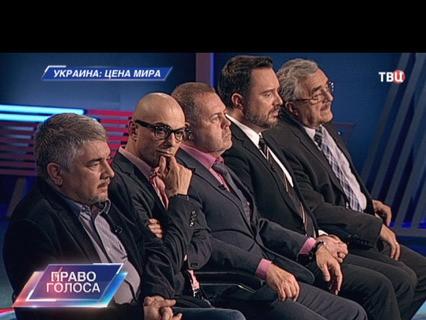 """Украина: цена мира"""
