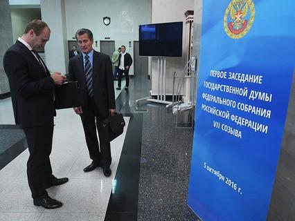 Первое заседание Госдумы РФ нового созыва