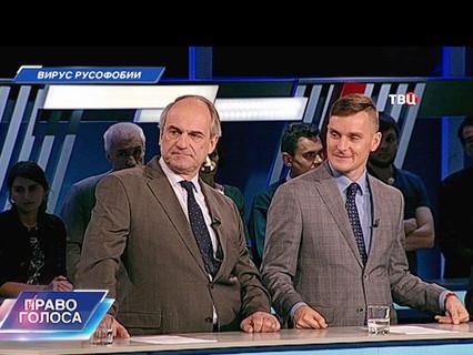 """""""Вирус русофобии"""""""