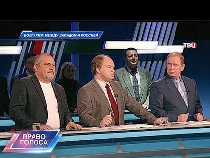 """""""Болгария: между Западом и Россией"""""""