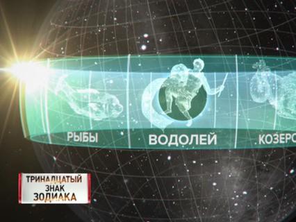 """""""Тринадцатый знак зодиака"""""""
