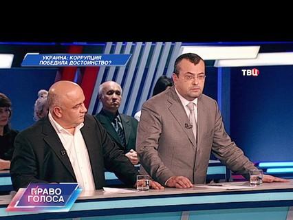 """""""Украина: коррупция победила достоинство?"""""""
