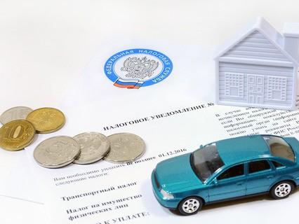 Налоговое уведомление на уплату налогов
